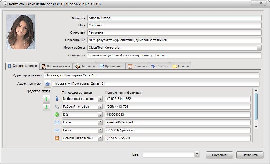 Скачать программу для запоминания паролей в контакте