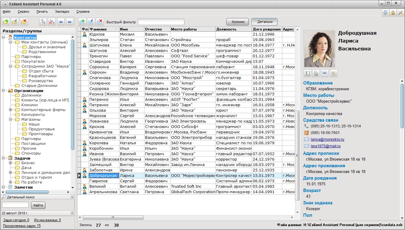 programma-zapisnaya-knizhka Записная книжка для компьютера: список лучших программ