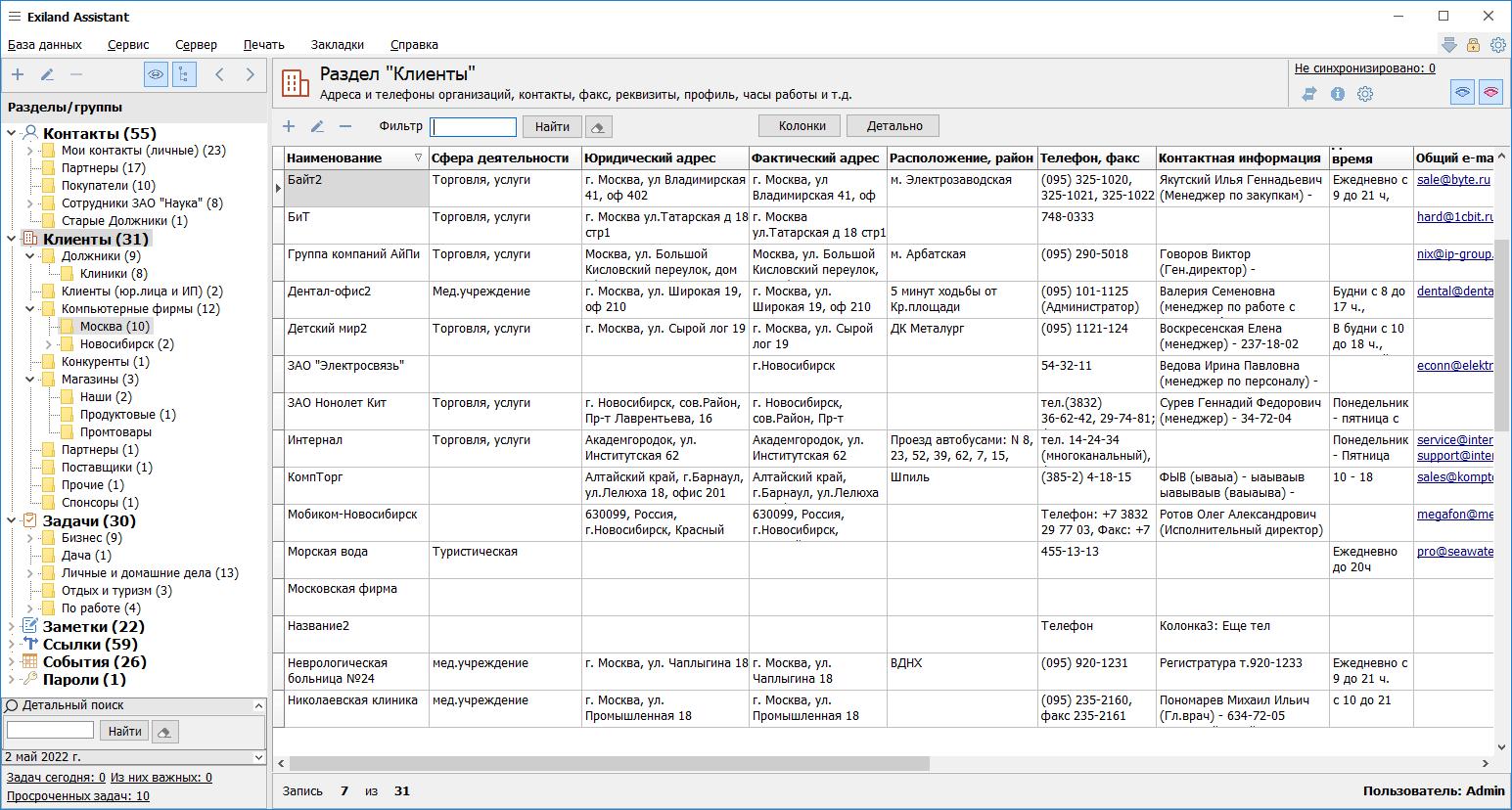 программа для ведения базы данных клиентов бесплатно