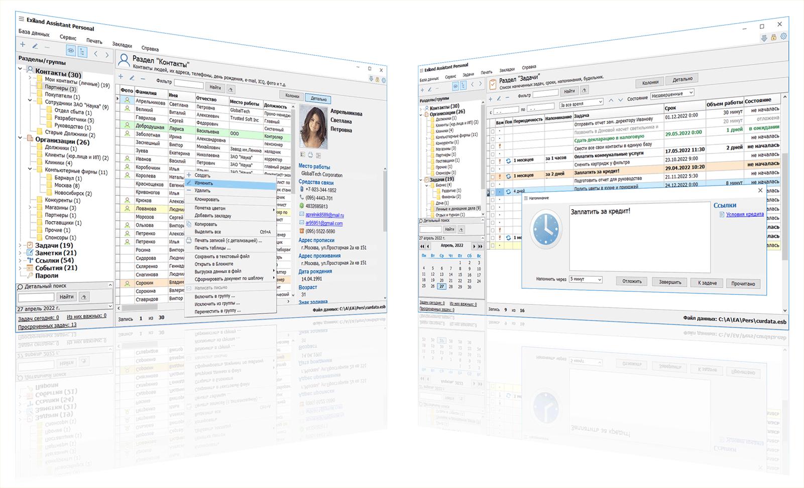 программа для хранения базы клиентов